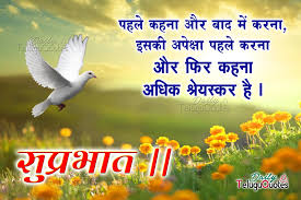 Beautiful Morning Quotes In Hindi