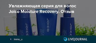 Увлажняющая серия для <b>волос</b> Joico <b>Moisture Recovery</b>. Отзыв ...