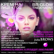 школа студия перманентного макияжа и микроблейдинга Julia Brows