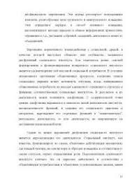 Социальные институты docsity Банк Рефератов Социальные институты сущность структура и функции конспект Социология 2