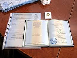 Осужден полицейский пытавшийся легализовать фальшивый диплом с  Осужден полицейский пытавшийся легализовать фальшивый диплом с помощью поддельного судебного акта