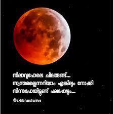 Akhilchandranlive Photos Bestphotos2019com