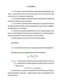 Контрольная работа по Статистике Вариант Контрольные работы  Контрольная работа по Статистике Вариант 3 11 04 12