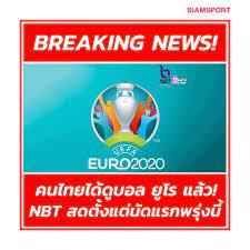 🧐 ฟุตบอลชิงแชมป์แห่งชาติยุโรป 2020 - Pantip