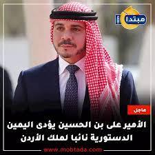 الأردن | عاجل.. الأمير على بن الحسين يؤدى اليمين الدستورية نائبا لملك الأردن