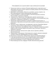 Тестовые задания для подготовки к ГИА Вариант Обмен веществ и  Темы рефератов для студентов первого курса специальности