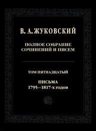 <b>Жуковский Василий Андреевич</b>, автор | Где книга