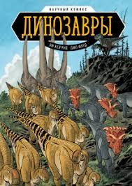"""Книга: """"<b>Динозавры</b>. <b>Научный комикс</b>"""" - Эм-Кей, Флуд. Купить книгу ..."""