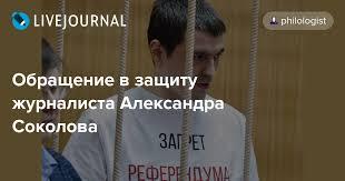 Обращение в защиту журналиста Александра Соколова philologist