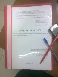 Отчет по практике Монтаж систем отопления водоснабжения и  Отчет по практике