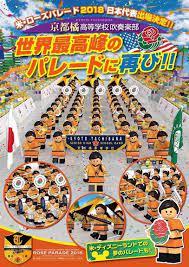 京都 橘 高校 吹奏楽 部 スケジュール 2019