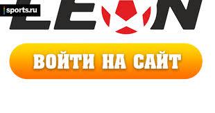Леон бет букмекерская контора официальный сайт войти