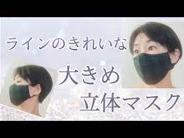 マスク 作り方 きれい 型紙