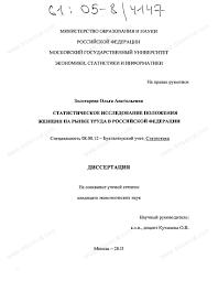 Диссертация на тему Статистическое исследование положения женщин  Диссертация и автореферат на тему Статистическое исследование положения женщин на рынке труда в Российской Федерации