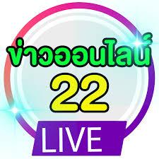 ข่าวสด ออนไลน์ NEWS 22 - YouTube