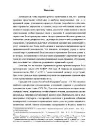 Виды договоров хранения Договор хранения в системе гражданско  Курсовая Виды договоров хранения 3