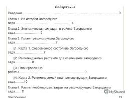 Презентация на тему Требования к содержанию и оформлению  4 Каковы требования к содержанию реферата