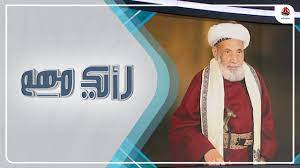 تفاعل اليمنيين مع رحيل القاضي العلامة محمد العمراني مفتي الديار اليمنية