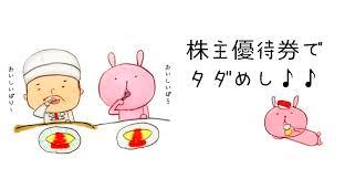 株主優待 イメージ画像