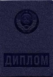 Купить диплом юриста значит обеспечить себя возможностью  Диплом Гос Знак любого Вуза СССР