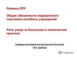 Презентация на тему Режимы ЛПУ Общие обязанности медицинского  1 Режимы