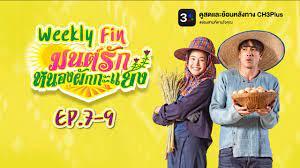 Weekly Fin มนต์รักหนองผักกะแยง EP. 7-9 l ดูสดและย้อนหลังทาง  CH3Plus🎖ช่องยูทูปอันดับ330 [ CH3Plus ] ยูทูปเบอร์ที่มีผู้ติดตาม 1360000คน  : โปรโมทช่องยูทูปฟรี || Top Youtube channels in Thailand for influencers &  marketing