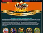 Клуб Вулкан – надежность и качество