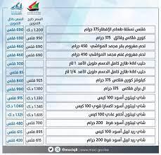 Any time solidarity Distribute منتجات التموين الكويتي - hobbiesio.com