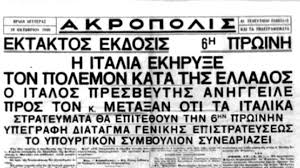 Image result for 28η οκτωβρίου