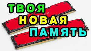 Обзор модулей <b>памяти DDR4</b> GoodRAM IRDM - YouTube