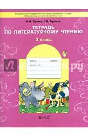 Книга Тетрадь по литературному чтению класс Бунеев  Тетрадь по литературному чтению