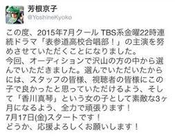 Tbsドラマにオーディションで主演芳根京子は制服が似合う美少女だった