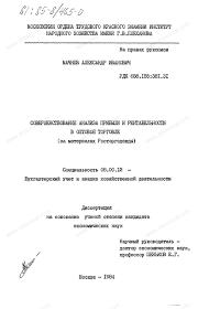 Диссертация на тему Совершенствование анализа прибыли и  Диссертация и автореферат на тему Совершенствование анализа прибыли и рентабельности в оптовой торговле на