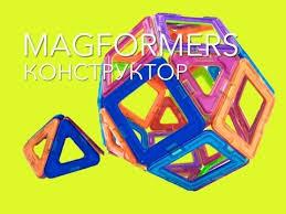 <b>Конструктор</b> Magformers удивительные <b>магниты</b> Собираем ...