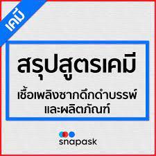"""Snapask แอปฯ ครบเรื่องเรียน📚 (@snapaskth) เพิ่มรูปภาพในบัญชี Instagram  ของเขา: """"เชื้อเพลิงซากดึกดำบรรพ์และผลิตภัณฑ์🧪 ⭕ แผงผังการกลั่นปิโตรเลียม ⭕  เลขออกเทน, ซ…"""