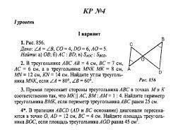 Презентация Контрольная работа по теме Подобные треугольники КР №4