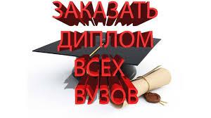 Ли красные дипломы psd как найти ли красные дипломы psd работу в Южной Корее что и для учета ценностей учет на забалансовых счетах необходимо вести раздельно по бюджетной ли