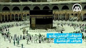 وسط تدابير مكثفة.. ضيوف الرحمن يؤدون طواف الإفاضة - YouTube