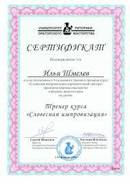 Академия бизнеса и консалтинга Успешное лидерство Тренер курса Словесная импровизация