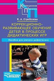 «Коррекционно-развивающее обучение детей в процессе ...
