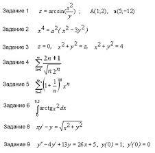 Контрольная работа по дисциплине Вычислительная математика  Контрольная работа по дисциплине Вычислительная математика Вариант №7