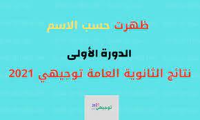 تفعيل tawjihi نتائج الثانوية العامة 2021 فلسطين الدورة الأولى حسب الاسم  ورقم الجلوس قطاع غزة موقع فحص التوجيهي - كورة في العارضة