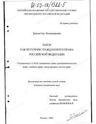 Диссертация на тему Закон как источник гражданского права  Диссертация и автореферат на тему Закон как источник гражданского права Российской Федерации dissercat