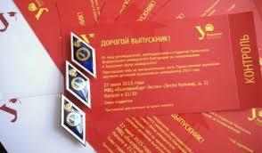 Программа Торжественной церемонии вручения дипломов выпускникам  Программа Торжественной церемонии вручения дипломов выпускникам Уральского федерального университета 2015 года для выпускников физико технологического