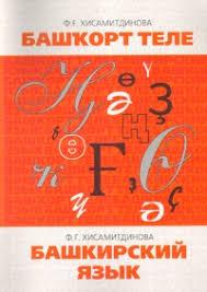 На башкирском языке набор и распечатка текстов курсовые и все  На башкирском языке набор и распечатка текстов курсовые и все все