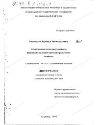 Диссертация на тему Макроэкономическое регулирование инфляции в  Диссертация и автореферат на тему Макроэкономическое регулирование инфляции в условиях перехода к рыночному хозяйству