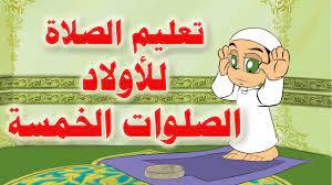 تعليم الوضوء والصلاة للأولاد مع محبوب وبابا نزار | الصلوات الخمسة - YouTube