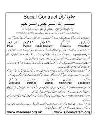 It will also describe the management powers and tasks of each of their partners involved in the business. Social Contract Urdu