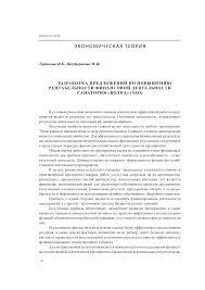 """Разработка предложений по повышению рентабельности финансовой  proposals to improve financial profitability of therapeutic resort complex """"volna"""" cjsc"""
