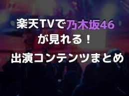楽天 tv 乃木坂